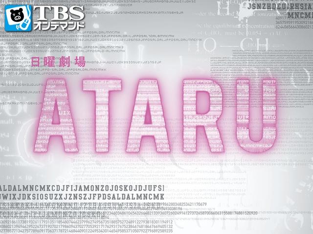 【TBSオンデマンド】4月スタートのTBS新ドラマ 「ATARU」「ハンチョウ5~警視庁安積班~」 「パパドル!」「放課後はミステリーとともに」を 「ビデオマーケット」にてスマートフォン向けに見逃し配信中!!