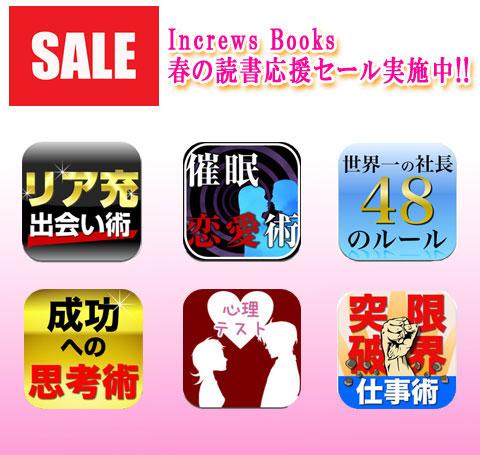 iPhone用電子書籍が最大94%OFF!春の読書応援キャンペーン実施!「恋愛催眠術入門」「世界一の社長が残してくれた48のルール」など