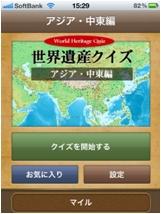世界遺産をクイズで学べる 世界遺産ファン必見のiPhoneアプリ! 第一弾『クイズ世界遺産の旅 ~アジア&中東編~」をリリース ~Android版も同時リリース~