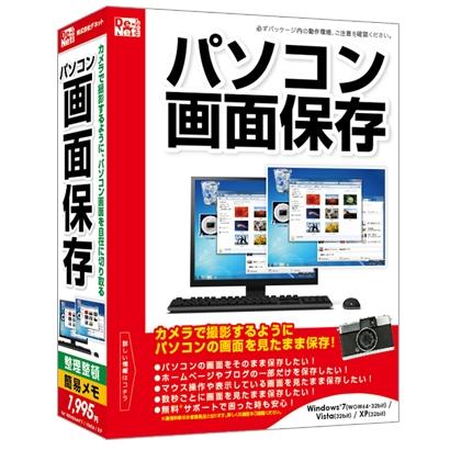 パソコンソフト パソコン画面キャプチャソフト発売!