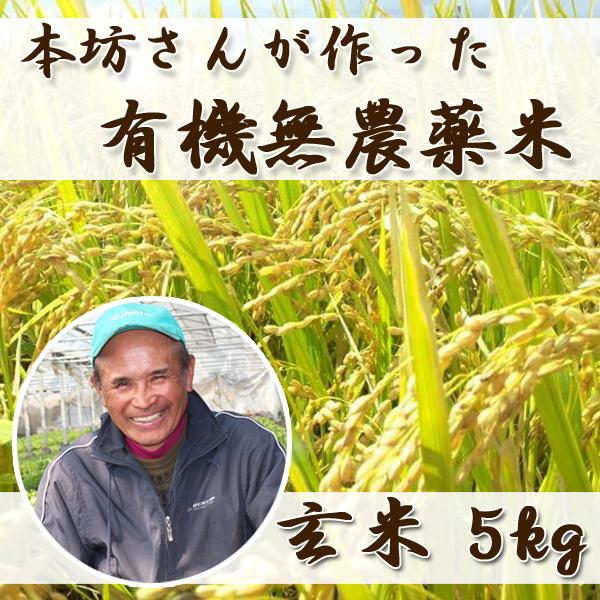 九州の野菜・お米の宅配サイト『やお九州』、 有機無農薬米の取り扱いをスタート! 本坊農園「宮崎県えびの産ヒノヒカリ」白米・無洗米・玄米の取り扱いを開始!