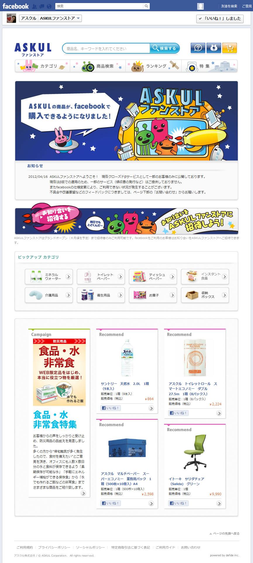 デフィデ株式会社、FacebookなどSNS向けソーシャルコマースアプリ「YO.CART!!(ヨカート!!)」サービス提供開始 ~アスクル株式会社Facebookコマース「ASKULファンストア」に採用~