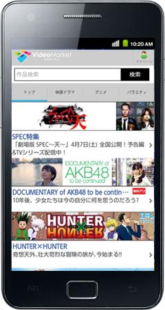 モバイル動画配信サービス「ビデオマーケット」のスマートフォン配信本数が3万本突破!国内最大記録更新!