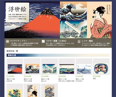 【データクラフト】 WEBや印刷物に使える「北斎」「広重」「歌麿」の浮世絵。 低価格画像素材ダウンロード販売サイト「YOURSTOCK」が ロイヤリティフリーの「浮世絵画像」を取扱い開始!