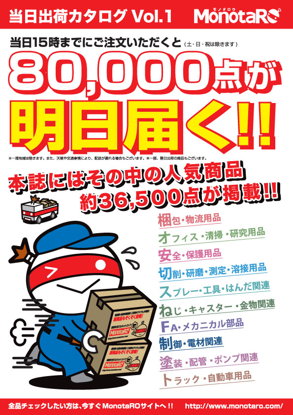 「工場で使える便利な通販」MonotaRO.com 80,000アイテムが明日届く※2、当日出荷カタログVol.1を新発刊 ~在庫商品80,000点突破を記念した初の在庫商品カタログ発刊~