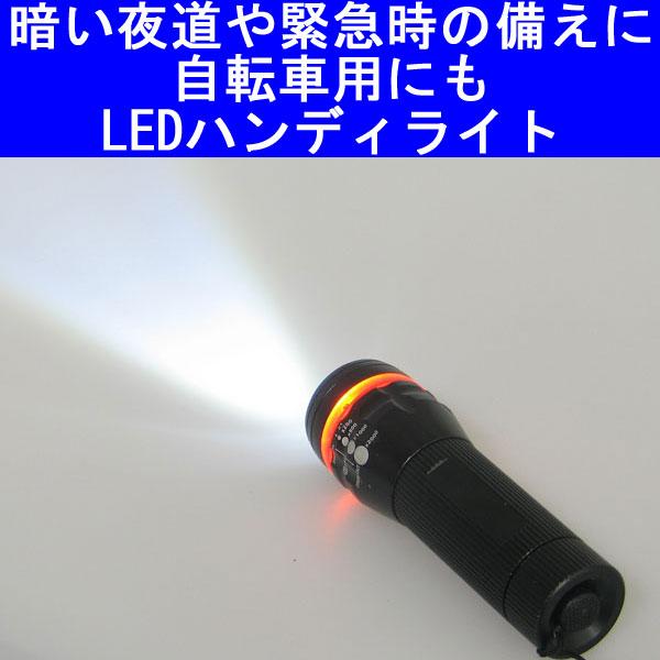 【上海問屋限定販売】 緊急時、暗い夜道の必需品 LEDハンディライト 自転車用 ライトホルダー 販売開始