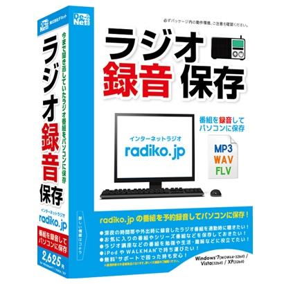 パソコンソフト ラジオ録音ソフト発売!