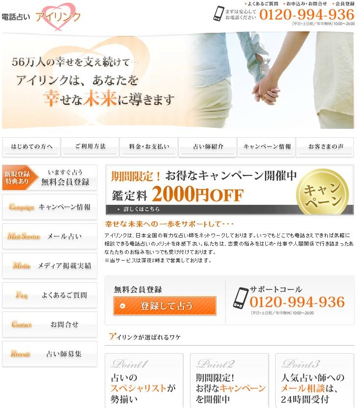 業界初!「恋愛コンサルタント」認定占い師による 新たな占いサービスがスタート 電話占い「アイリンク」6月10日(日)よりサービス開始 http://e-ailink.com/