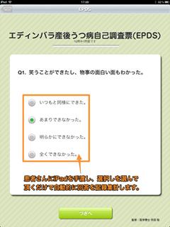 【医療者向けiPadアプリ】日本語版EPDSの訳者、宗田聡氏監修 「EPDS(エディンバラ産後うつ病自己調査票)」の日本語版iPadアプリをリリース