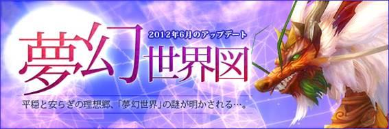 ふたつの世界が織り成すオンラインRPG『LEGEND of CHUSEN 2 -新世界-』 2012年6月12日アップデート実施のお知らせ