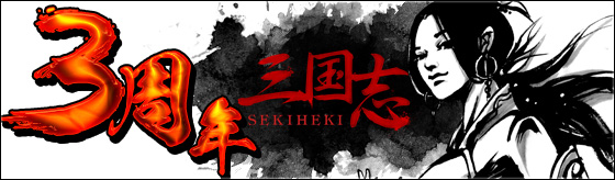 三国志を舞台にした本格派MMORPG 『三国志 -SEKIHEKI-』 「UPDATE ver27.0 甘露寺(かんろじ)の戦い」本日実施のお知らせ