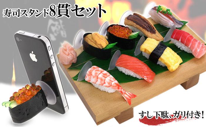 メディアで大反響の「寿司スマホスタンド」!お寿司一人前(8貫)ご注文で寿司下駄とガリもつく!! 本物そっくりの寿司スタンドと寿司下駄で、高級料亭の気分♪