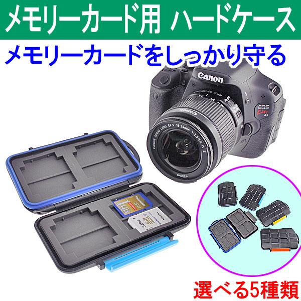 【上海問屋限定販売】 大事なデータをがっちり守る メモリーカード用ハードケース 販売開始