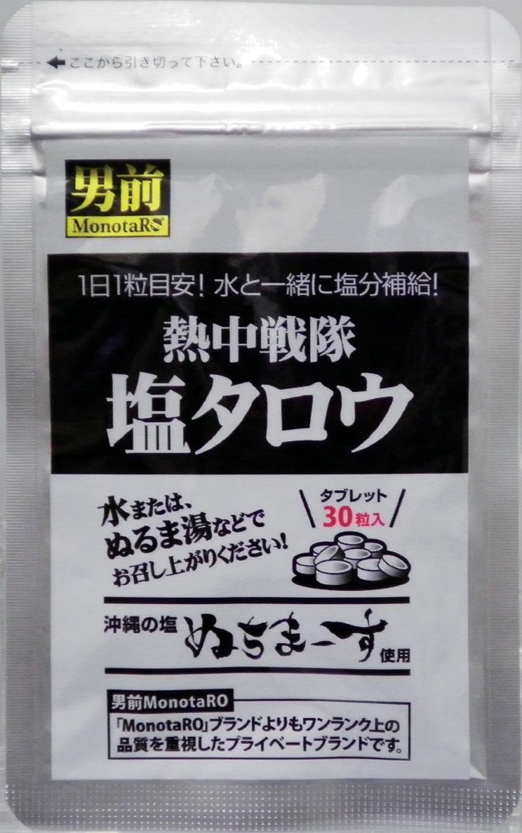 7月7日(土)、「タブレット型塩分補給食品 熱中戦隊 塩タロウ」を発売開始~暑さ対策に効果的な塩分補給食品を、食品初のPB商品化~