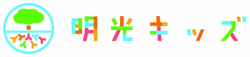 学童保育の明光キッズ 「夏休み限定 午前プラン」の提供を開始 ~ 夏休み中の乱れがちな生活リズムを改善~