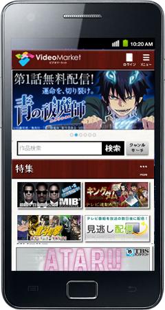 『ワイルド・スピード』シリーズ最新作、劇場版公開の「SPEC」がTOP3を独占! ビデオマーケット2012年上半期スマホ動画視聴ランキング発表