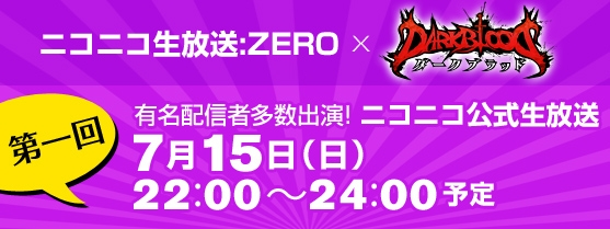 闘争本能を刺激する新感覚アクションゲーム「DARK BLOOD」7月15日(日)22時より第1回ニコニコ生放送公式配信決定のお知らせ
