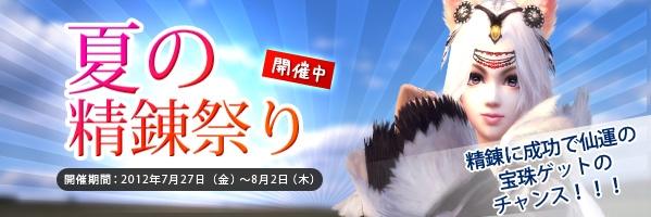 ふたつの世界が織り成すオンラインRPG『LEGEND of CHUSEN 2 -新世界-』「夏の精錬祭り」実施と「Time Sale」開催のお知らせ