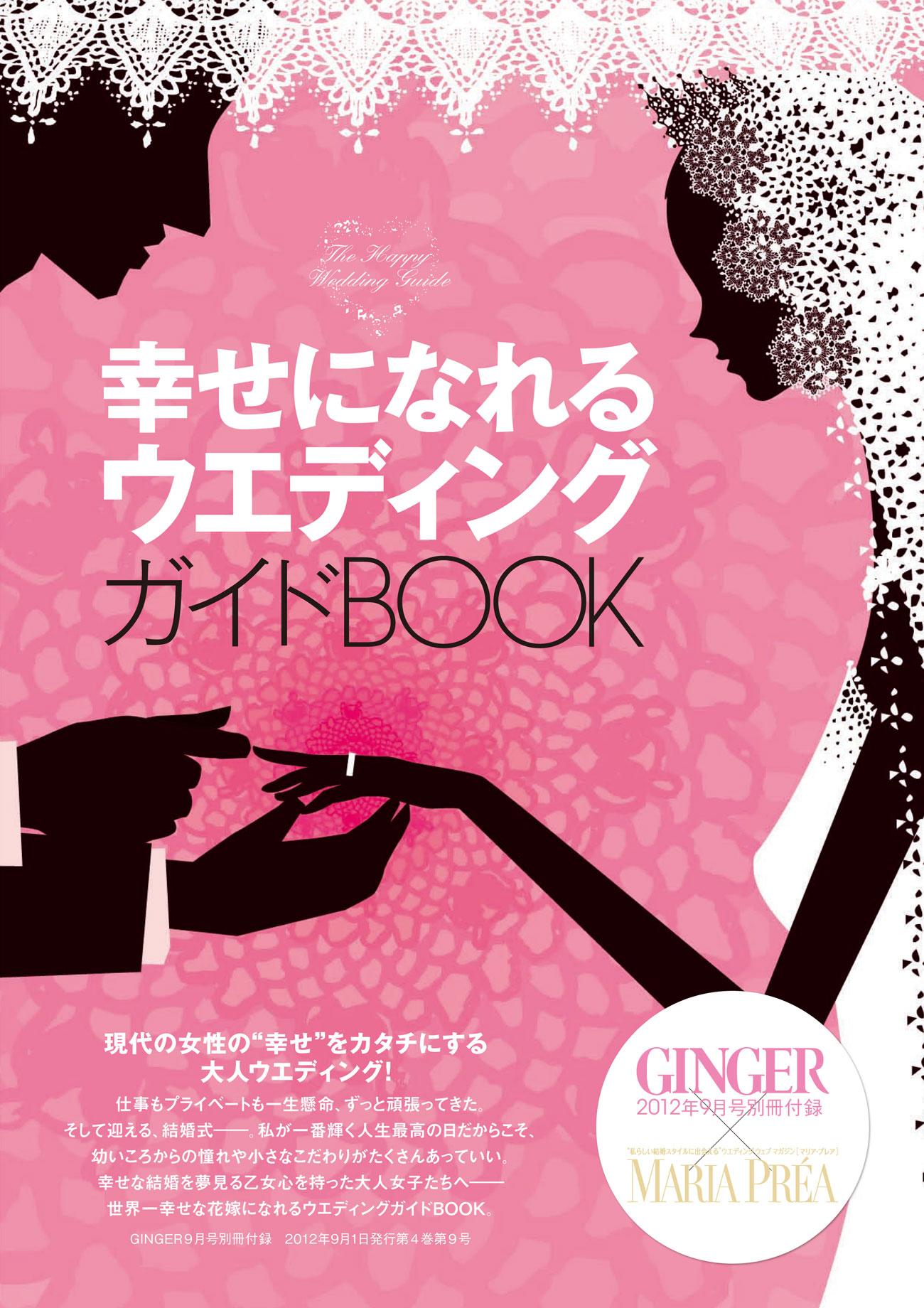 女性ファッション雑誌「GINGER」と ウエディング ウェブ マガジン「MARIA PREA」がタイアップ 「GINGER」9月号に別冊付録「幸せになれるウエディングガイドBOOK」を封入