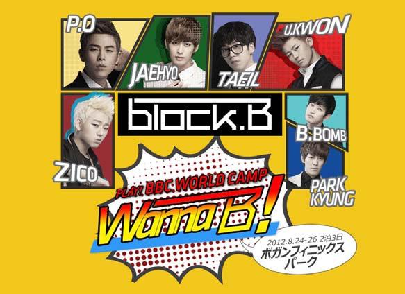 『Block.B』PLAY! BBC WORLD CAMP Wanna B!参加ツアー 世界規模で開催!