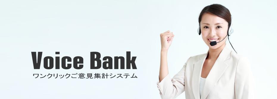 月額7万円のワンクリックご意見集計システム  Voice Bank  8月1日販売開始  年間契約で初期費用無料  「初期費用キャッシュバックキャンペーン」実施