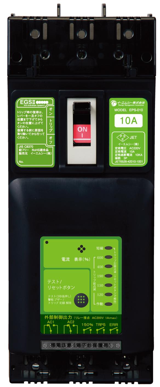 今年の夏の電力不足、解決方法がここにあります! 低価格帯スマートブレーカ「EGSⅡ」新発売 550万低圧契約市場に向けて提供するPDソリューションの決定版