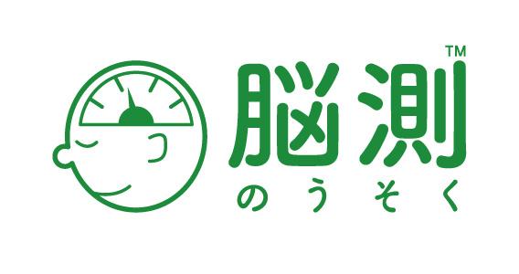 日本初! 認知機能をチェックできるWeb『 脳測 』サービス開始