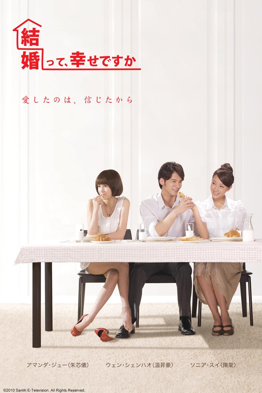 今世紀最大の台湾ドラマブーム、今始まる――「結婚って、幸せですか」&台湾ドラマ特集 「ビデオマーケット」にて7月20日(金)より配信&特集スタート!