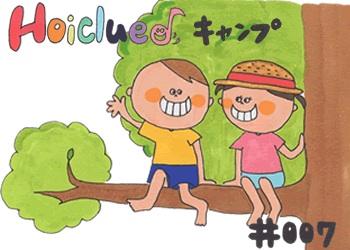 遊び研究ワークショップ~プレーリーダーから学ぶ子どもの戸外遊び~ Hoiclue♪キャンプ#007 を開催