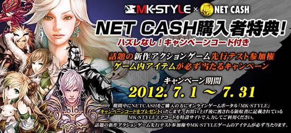 Loppi端末でNETCASHを購入して新作タイトルのクローズドβテスト参加権を当てよう!アイテムももれなくもらえる「MK-STYLE×NET CASH」共同キャンペーン開催!