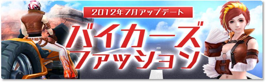 ハイファンタジーMMORPG『パーフェクトワールド -完美世界-』 2012 年7 月アップデート「バイカーズ ファッション追加!」 実施のお知らせ