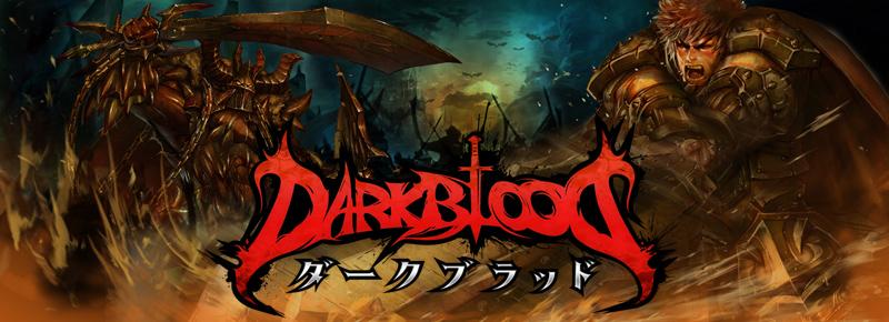 闘争本能を刺激する新感覚アクションゲーム「DARK BLOOD」 クローズドβテスト本日17:00より開始! 並びに小杉十郎太がアテレコした最新コマーシャルムービーも公開!