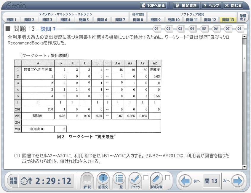 「基本情報技術者試験対策コンテンツ(過去9試験分の問題・解説付)」を8月30日にeラーニングサイト【動学.tv】に公開