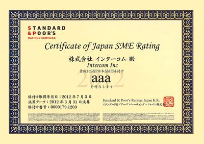 インターコム、スタンダード&プアーズ(S&P)の日本SME格付けで最上位「aaa」を3年連続して取得