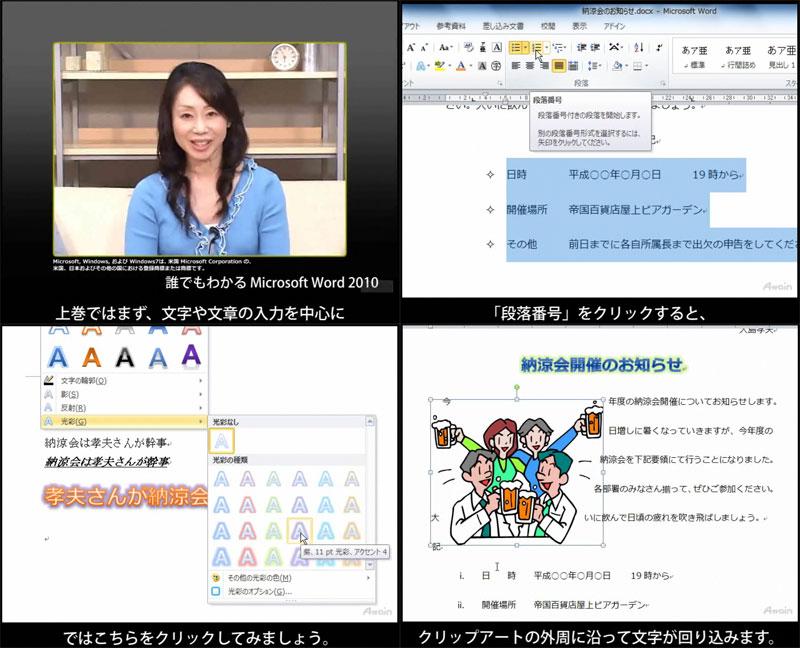 聴覚障害者向けeラーニング「Word 2010使い方」を動学.tvに7月20日公開