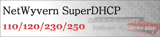 NetWyvern SuperDHCPがダッシュボードを搭載、使いやすさがさらに進化 ~国産DHCPで唯一WAN越えHA構成可能なSuperDHCP、ディザスタリカバリ/BCP対策を圧倒的な低コストで実現します~