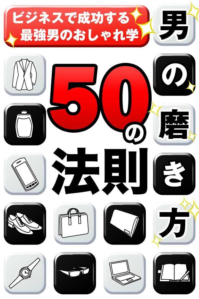 スマートフォン向け電子書籍アプリ 『男の磨き方50の法則』累計6,000ダウンロード突破!! 現在突破記念セールを開催中!