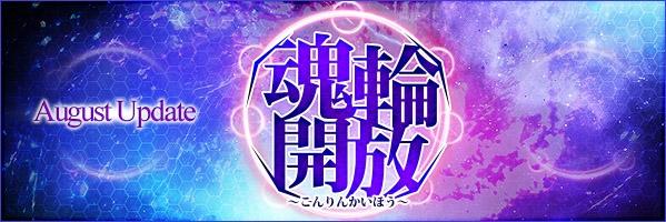 ふたつの世界が織り成すオンラインRPG『LEGEND of CHUSEN 2 -新世界-』012年8月アップデート特設サイト『魂輪解放』更新のお知らせ