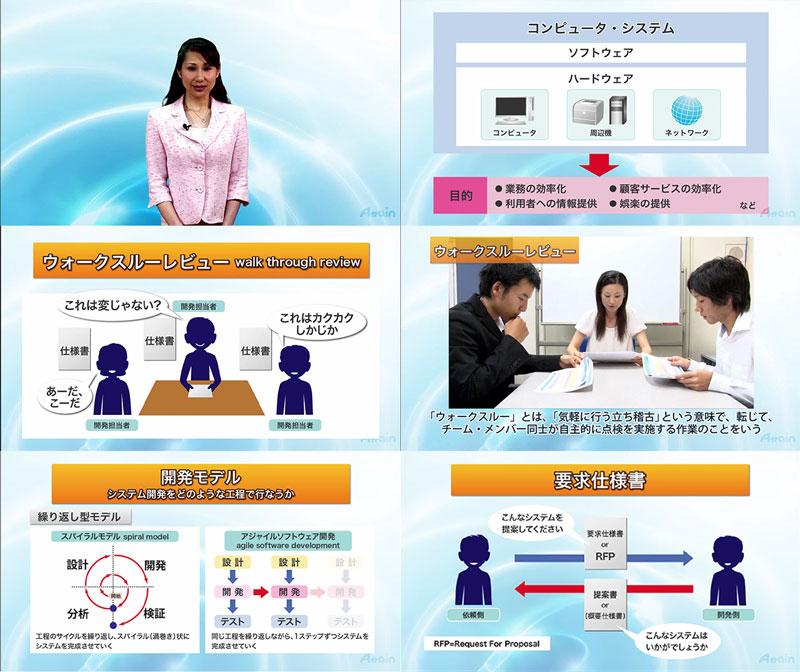 eラーニング「システム開発入門」を動学.tvに9月6日公開