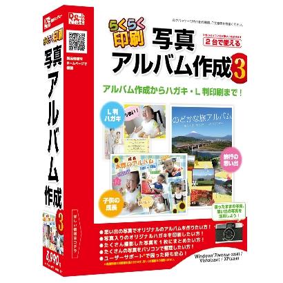 パソコンソフト アルバム作成ソフト発売!