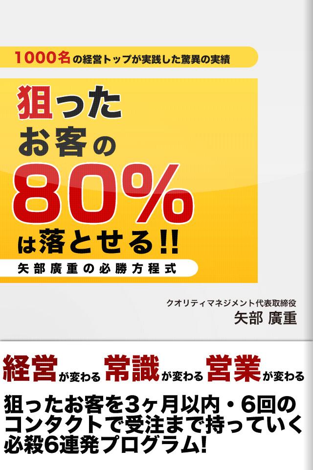 スマートフォンアプリ向け電子書籍『狙ったお客の80%は落とせる 矢部廣重の必勝方程式』をApp Storeにリリース! 現在リリースセールを開催中!83%オフで販売!!