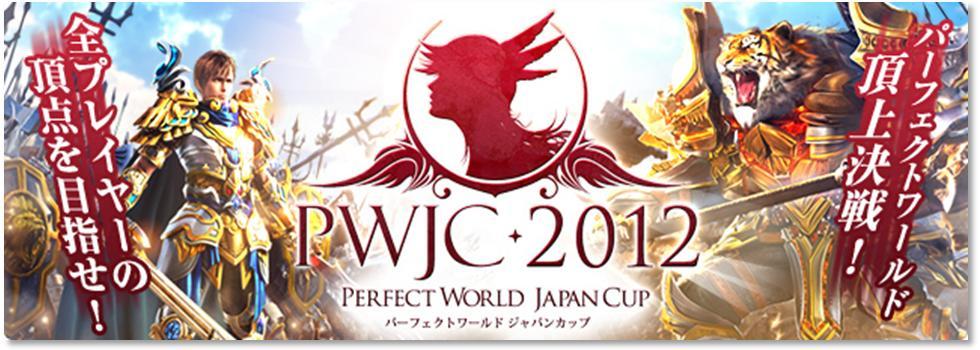 ハイファンタジーMMORPG『パーフェクトワールド -完美世界-』ワールド間対人戦大会「PWJC 2012」特設サイト公開および参加チーム募集開始のお知らせ