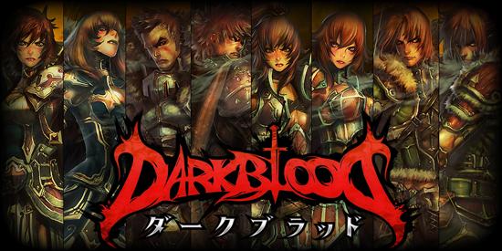 闘争本能を刺激する新感覚アクションゲーム「DARK BLOOD」オープンβテスト8月29日(水)17時より開始決定のお知らせ