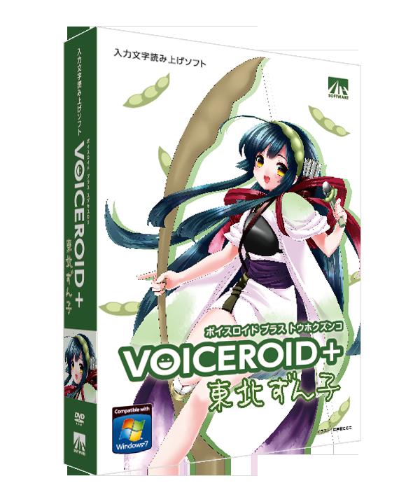入力文字読み上げソフト『VOICEROID+ 東北ずん子』 2012年9月28日(金)発売開始!