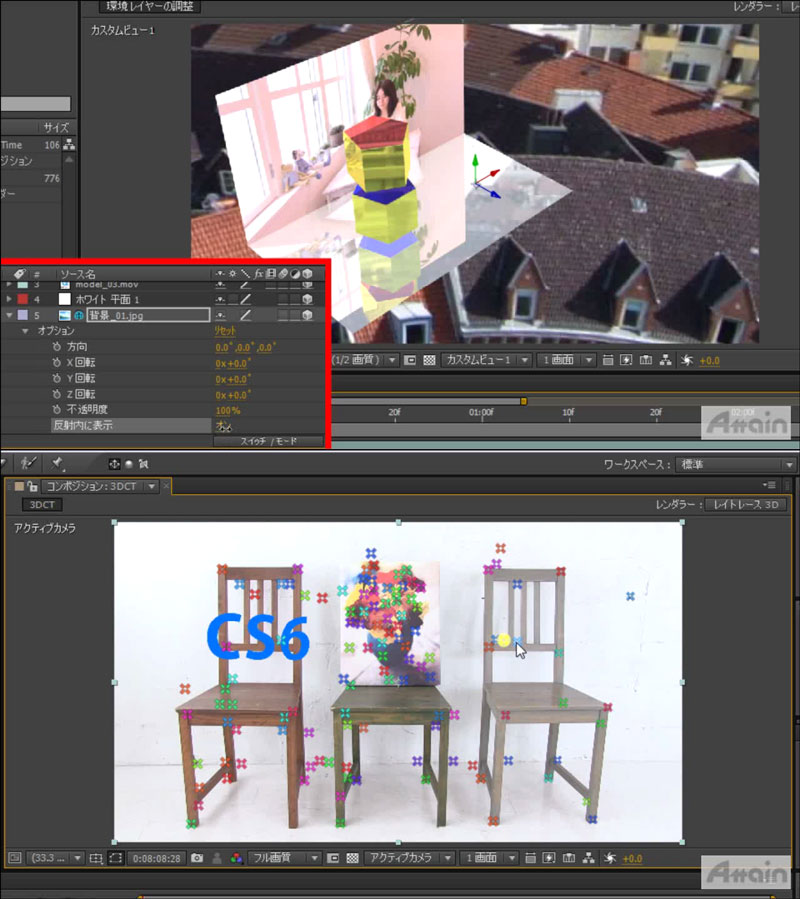 「Adobe After Effects CS6」使い方eラーニングを動学.tvに公開