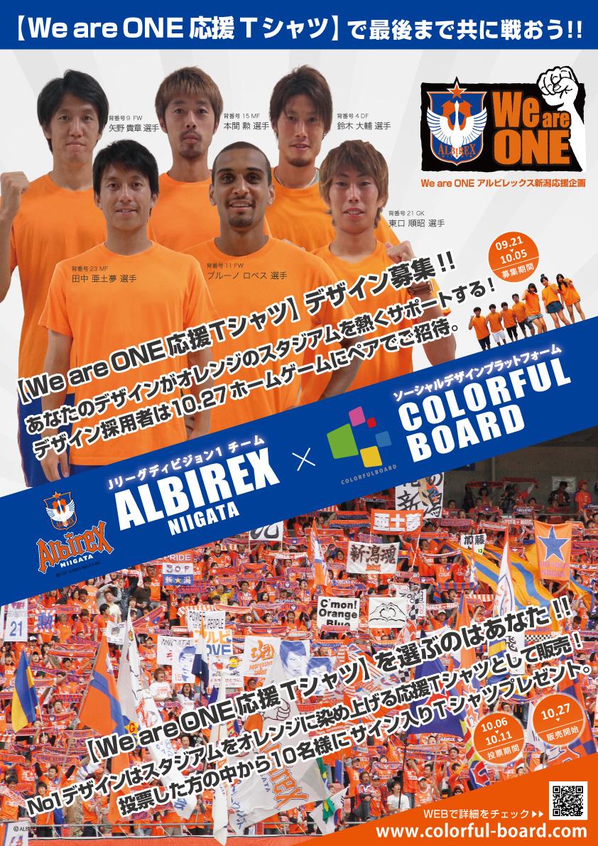 COLORFUL BOARDがアルビレックス新潟とコラボ クラブ史上初!ソーシャル・デザインによる商品開発 「We are ONE 応援Tシャツアワード」を開催