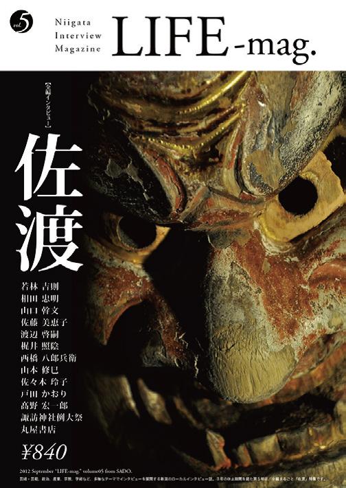 『LIFE-mag. 』vol.05【佐渡】 発刊のご案内