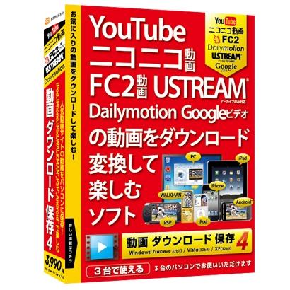 パソコンソフト 動画ダウンロードソフト発売!