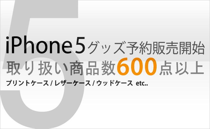 iPhone5 ケース・カバー(631種類)の予約販売開始! 従来モデルで数万個販売の大人気デザインも、新型対応で発売日前までにお届けします!