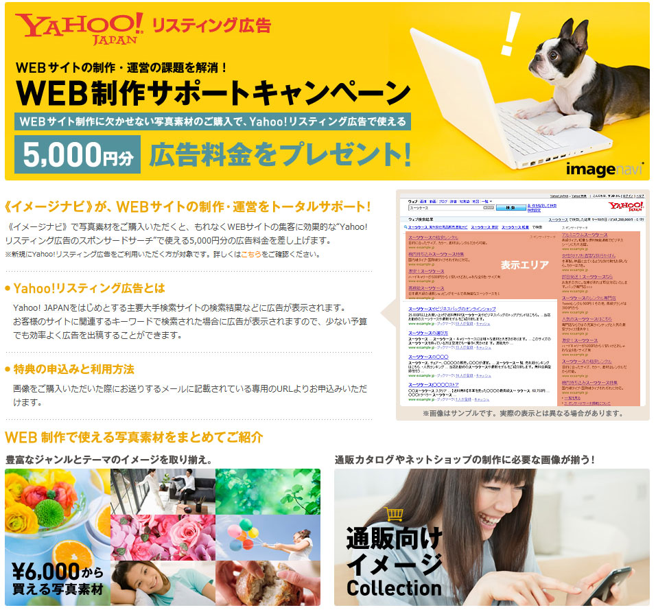 写真素材の購入で、5,000円分の広告料金をプレゼント! イメージナビが「WEB制作サポートキャンペーン」を開始